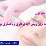 فروش دستگاه میکرودرم تهران