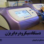 دستگاه میکرودرم ایرانی