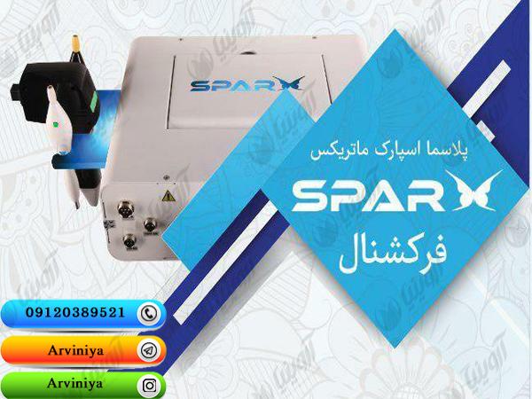 فروش دستگاه پلاسما جت ایرانی