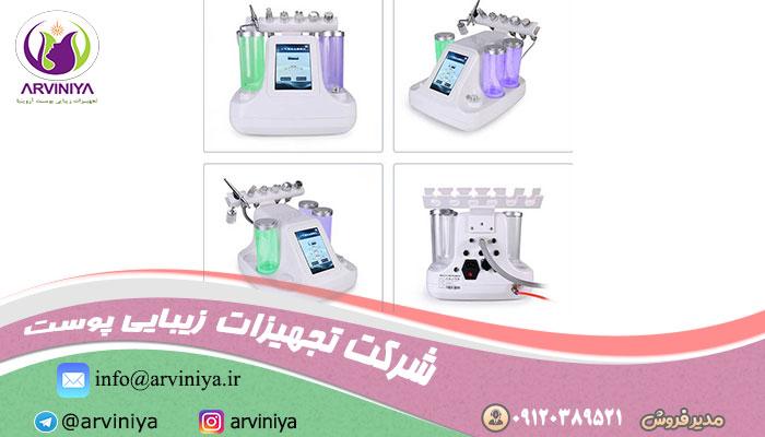 انواع مختلف دستگاه آکوافیشیال