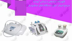 قیمت دستگاه میکرودرم حرفه ای