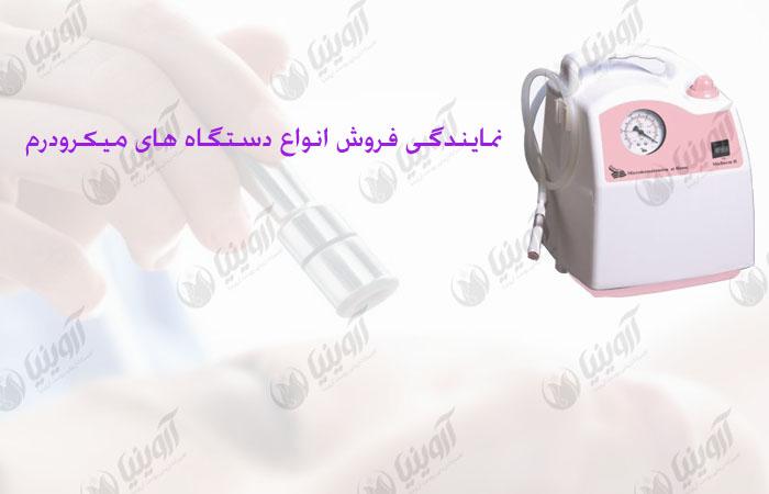 قیمت دستگاه میکرودرم