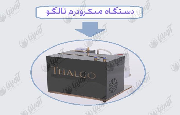 فروش میکرودرم تالگو
